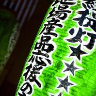≪地産地消★緑提灯≫自家製無農薬野菜を楽しめる店