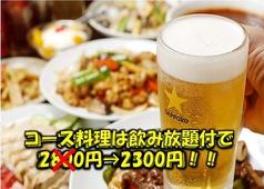 135酒場 上野御徒町店の特集写真