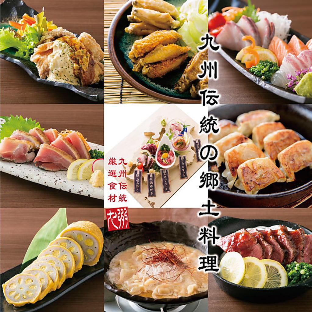 全席個室居酒屋 九州料理 かこみ庵(かこみあん)宮崎橘通西店|店舗イメージ1