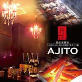 アジト AJITO 京急川崎店の写真