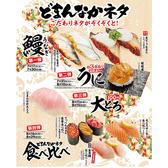かっぱ寿司 南陽店のおすすめ料理2