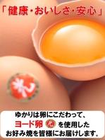こだわりのヨード卵使用!伝統のお好み焼をどうぞ。
