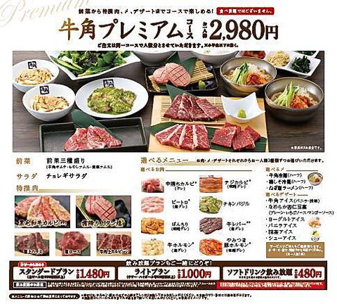 【牛角プレミアムコース】★全10品⇒3278円(税込)