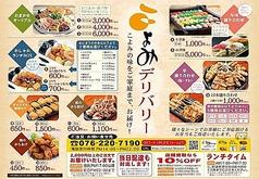カジュアル居酒屋 こよみのおすすめ料理1