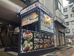 韓国料理居酒屋 春夏秋冬 日暮里店の写真