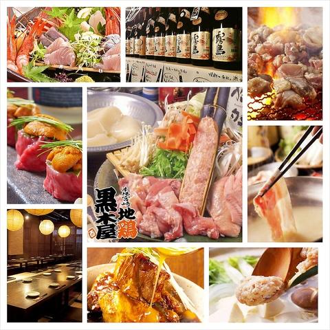 歓迎会や送別会、女子会に各種ご宴会など1980円~承ります!地鶏に和牛、新鮮鮮魚あり