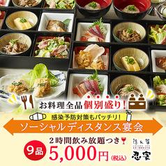 忍家 イオンタウン須賀川店のコース写真