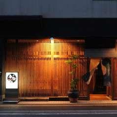 喜庭 東口店の特集写真