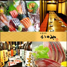 個室居酒屋 かのや 川崎の写真