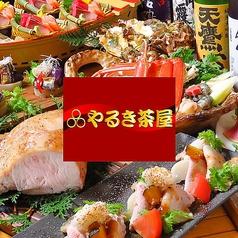 やるき茶屋 宇都宮東口店の写真
