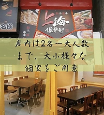 上海倶楽部の雰囲気1