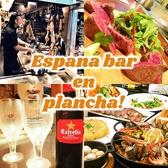 バル エン プランチャ! espana bar en plancha! 愛知のグルメ