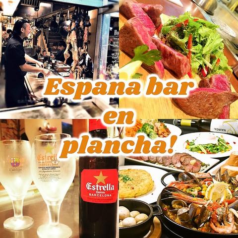 espana bar en plancha! image
