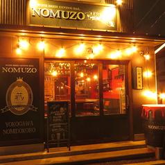 NOMUZO ノムゾの写真
