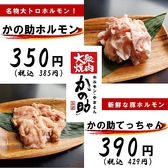 大衆焼肉 かの助のおすすめ料理3