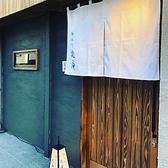 錦糸町 遊庵の詳細