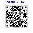 ツイッターもやってます★こちらもフォローミー! 【Twitter ID】refill_matsudo