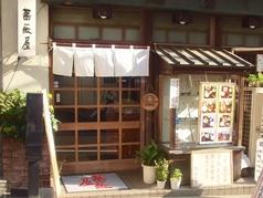 薔薇屋の写真
