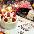 ANNIVERSARYに特別演出♪記念日ケーキをご用意できます!ケーキの名前入れなどのご相談はお気軽にどうぞ♪