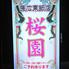 張広東飯店 桜園のロゴ
