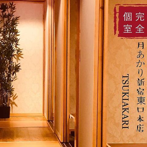 完全個室居酒屋 月あかり 新宿東口店