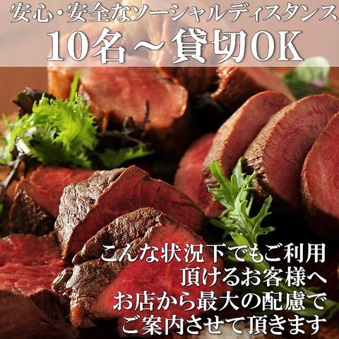 【10名〜貸切OK】ソーシャルディスタンスで安心な宴会に…料理7品+2時間飲み放題付コース5000円