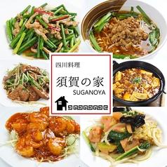 居酒屋四川料理 須賀の家の写真