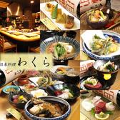 日本料理わくら 堺のグルメ
