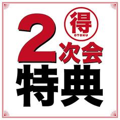 あや鶏 あやどり 博多駅筑紫口店のコース写真