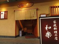 家庭料理の店 和楽の写真