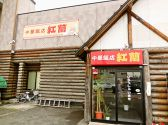 中華飯店 紅蘭 山形のグルメ