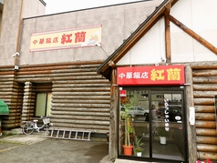 中華飯店 紅蘭イメージ