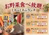 しゃぶ菜 新宿マルイアネックスのおすすめポイント3