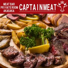 肉屋の肉バル キャプテンミート 赤坂店