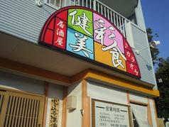 彩食健美 浜松 の写真