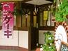 ひなどり 金閣寺のおすすめポイント1