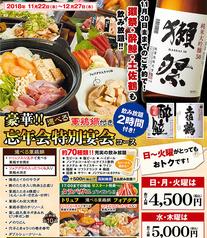 龍馬 軍鶏農場 京都駅前店のコース写真