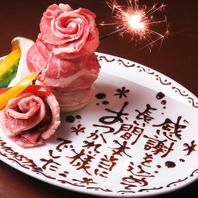 記念日や記念日に☆メッセージ付きプレートor肉ケーキ♪