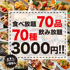 居酒屋 和蔵 新橋店のおすすめ料理1