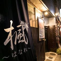 京町屋Dining 楓 はなれの写真