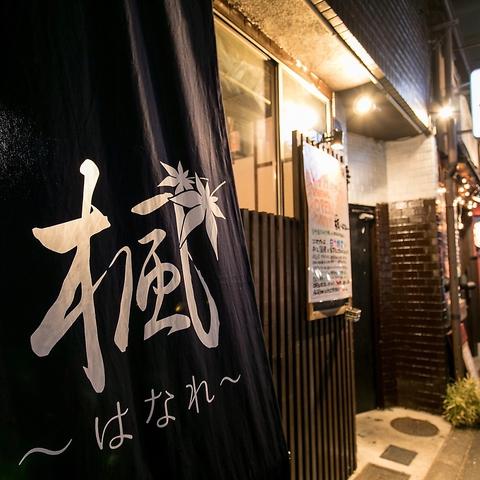 京町屋Dining 楓~はなれ~