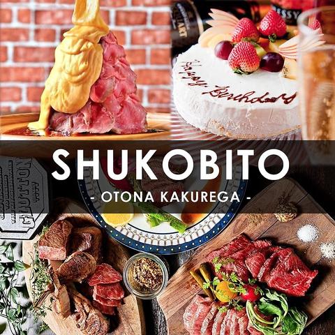 肉寿司&牛タンしゃぶ食べ放題 肉バル 酒肴人-しゅこうびと- 栄店