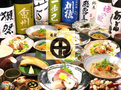 肴房 田  (KOBO DEN)