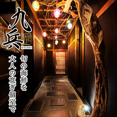 朝採れ鮮魚と個室居酒屋 九兵 新橋駅前店の写真