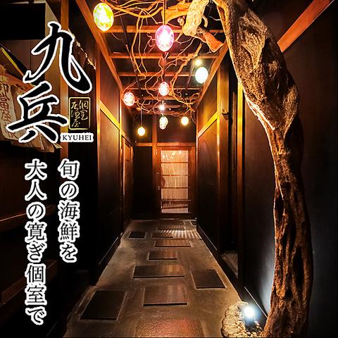朝採れ鮮魚と個室居酒屋 九兵 新橋駅前店