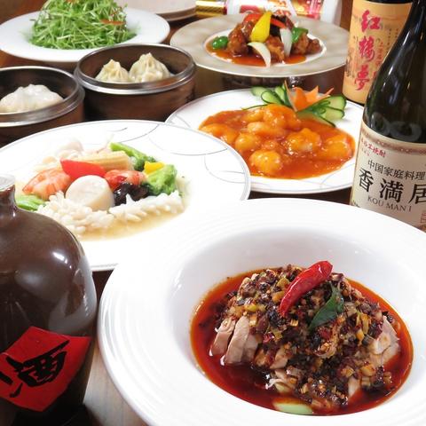 中国家庭料理 香満居 こうまんい