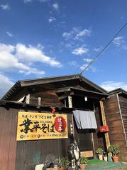 業平そば マキノ駅前店の写真