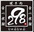 298 にくや 三宮店のロゴ