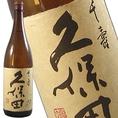 久保田 千寿は、久保田シリーズの中で一番スッキリとした辛口に感じるお酒。辛口が好きな方には特にお勧めしますし、飲みやすいお酒をご希望の方にも良いかと思います。冷酒はもちろん、お燗酒にしてもその特徴であるスッキリさを感じることができ、 飲み飽きせず食中酒として最適です。