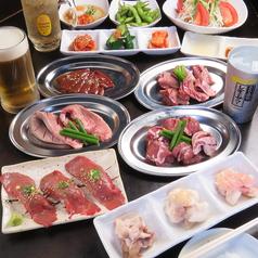 ホルモン酒場 永山のコース写真